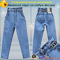 Модные женские джинсы момы пояс резинка на пуговицах