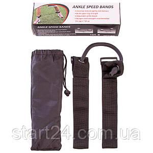 Латеральный амортизатор для ног SP-Planeta Ankle Speed Bands T230 (латекс, полиэстер,синтетический войлок,