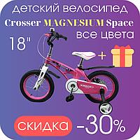 Двоколісний велосипед для дітей з бічними колесами Crosser MAGNESIUM Space 18 дюймів ,рожевий