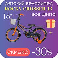 """Велосипед для дітей з додатковими колесами ROCKY CROSSER-13 - 16"""" помаранчевий"""