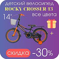 """Велосипед для дітей двоколісний ROCKY CROSSER-13 - 14"""" помаранчевий"""