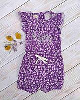 Летний комбинезон для девочки 68-86 см, фиолетовый хлопок