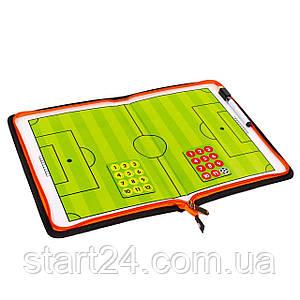 Доска тактическая футбольная C-4610 (р-р 42см x 28,5см, планшет на молнии, фишки, маркер)