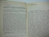 Самсонов В.А. Опухоли и опухолевидные образования предстательной железы (б/у)., фото 5