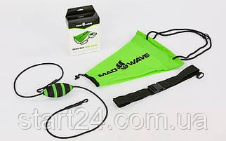 Парашют тормозной для плавания с функцией автоматического раскрытия MadWave DRAG BAG M077605 (PL, латекс, EVA,
