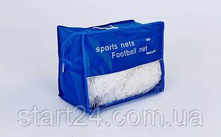 Сетка на ворота футбольные тренировочная безузловая (2шт) С-6003 (PL 2,5мм, яч. 7,5см, PVC чехол)