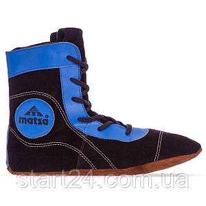 Борцовки для самбо MATSA MA-265-BL размер 34-45 черный-синий