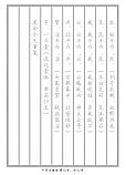Тетрадь для прописи Тысячесловие, фото 2