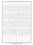 Тетрадь для прописи Тысячесловие, фото 3