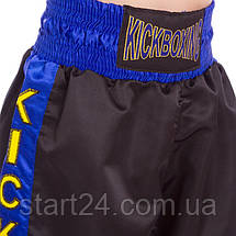 Штаны для кикбоксинга детские MATSA KICKBOXING MA-6734 (полиэстер, 6-14лет, рост 122-152см, черный-синий), фото 3