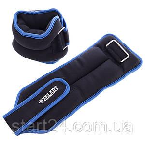 Утяжелители-манжеты для рук и ног Zelart FI-5732-4 (2 x 2кг) (лайкра, метал.шарики, цвета в ассортименте)