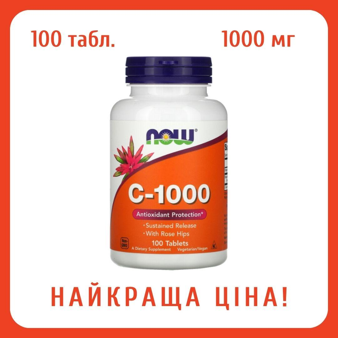 Витамин С (аскорбиновая кислота) от Now Foods (производство США), 1000 мг, 100 таблеток