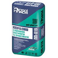 ПОЛИПЛАСТ ПП-019 Клей с повышенной эластичностью и термостойкостью