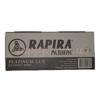 Лезвия RAPIRA Platinum Lux 10 шт