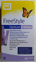 Тест-полоски ФриСтайл Оптиум β кетоны (FreeStyle Optium β Ketone) 10 штук