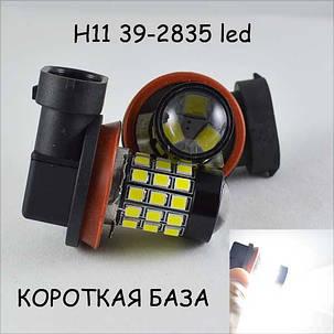 Светодиодная лампа SLP LED с цоколем H11/H8/H9 39-2835 SMD Белый, фото 2