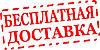 Бесплатная доставка курьером по КИЕВУ при заказе от 300 грн. до 30.12.2015!
