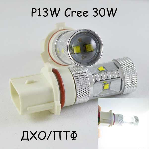 Автомобильная led лампа SLP LED цоколь P13W (PSX26W)  Cree 30W 9-30V в противотуманные фонари/ДХО