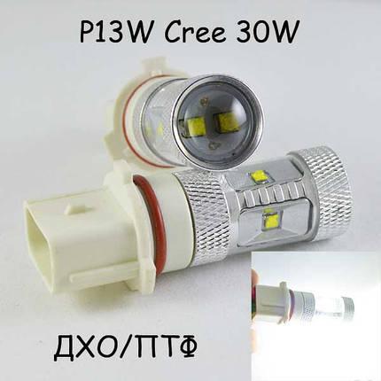 Автомобильная led лампа SLP LED цоколь P13W (PSX26W)  Cree 30W 9-30V в противотуманные фонари/ДХО, фото 2