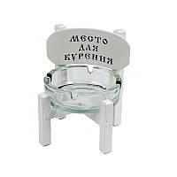 Пепельница на деревянной подставке МЕСТО ДЛЯ КУРЕНИЯ (белый)
