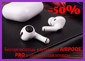 Беспроводные наушники AIRPODS PRO с шумоподавлением Наушники блютуз AirPods Pro Premium качество (люкс копия)