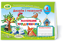 НУШ 4 Маленький трудівничок : альбом-посібник з дизайну і технологій. 4 клас ( Роговська Л.)