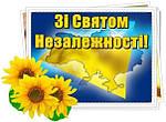 Внимание! График работы компании в дни празднования Дня Независимости Украины