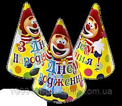"""Колпачок """"З Днем народження"""" с клоуном"""