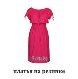Платья на резинке