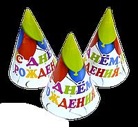 """Колпачок """"С днем рождения"""" с шариками"""