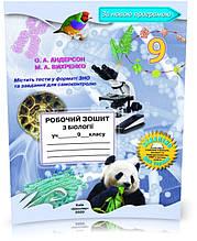 9 клас. Біологія. Робочий зошит (О. А. Андерсон, М. А. Вихренко), Школяр