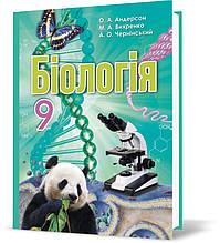 9 клас. Біологія. Підручник (О.А. Андерсон, М.А. Вихренко), Школяр