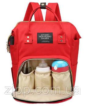 Сумка-рюкзак для мам Baby Bag Красная  Сумка органайзер для мам  Рюкзак для мам