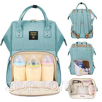Сумка-рюкзак для мам Baby Bag Бирюзовая  Сумка органайзер для мам  Рюкзак для мам