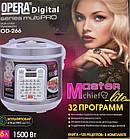 Мультиварка OD 266 1500W / 32 программ 6 л.| Мультиварка для дома| Мультиварка на кухню, фото 6