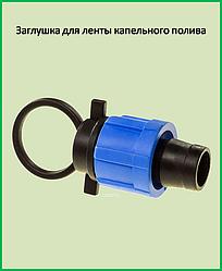 Заглушка для стрічки краплинного поливу