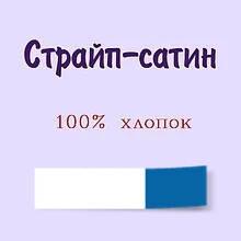 Постільна білизна СТРАЙП - САТИН. Комплекти.