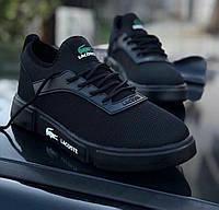 Мужские кроссовки кеды лакост весенние, обувь Lacoste черные