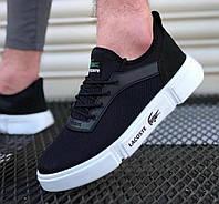 Мужские кроссовки кеды лакост весенние, обувь Lacoste черно-белые