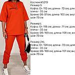 Женский спортивный костюм, турецкая петля - футер, р-р 42-44(S); 46-48(L); 50-52(XХ) (оранжевый), фото 2