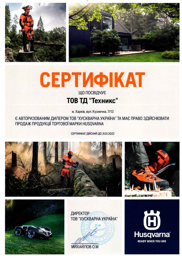 Сертификат дилера Хускварна