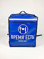 Термо рюкзак для доставки ярко синий  с логотипом копмании