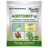 Азотофит 35 мл.