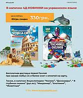 """Новинки 4Д Книги """"Чудеса Світу"""" і """"Таємниці океану"""" українською мовою"""