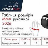 Рукавички для Mma PowerPlay 3026 Чорні L SKL24-144797, фото 9
