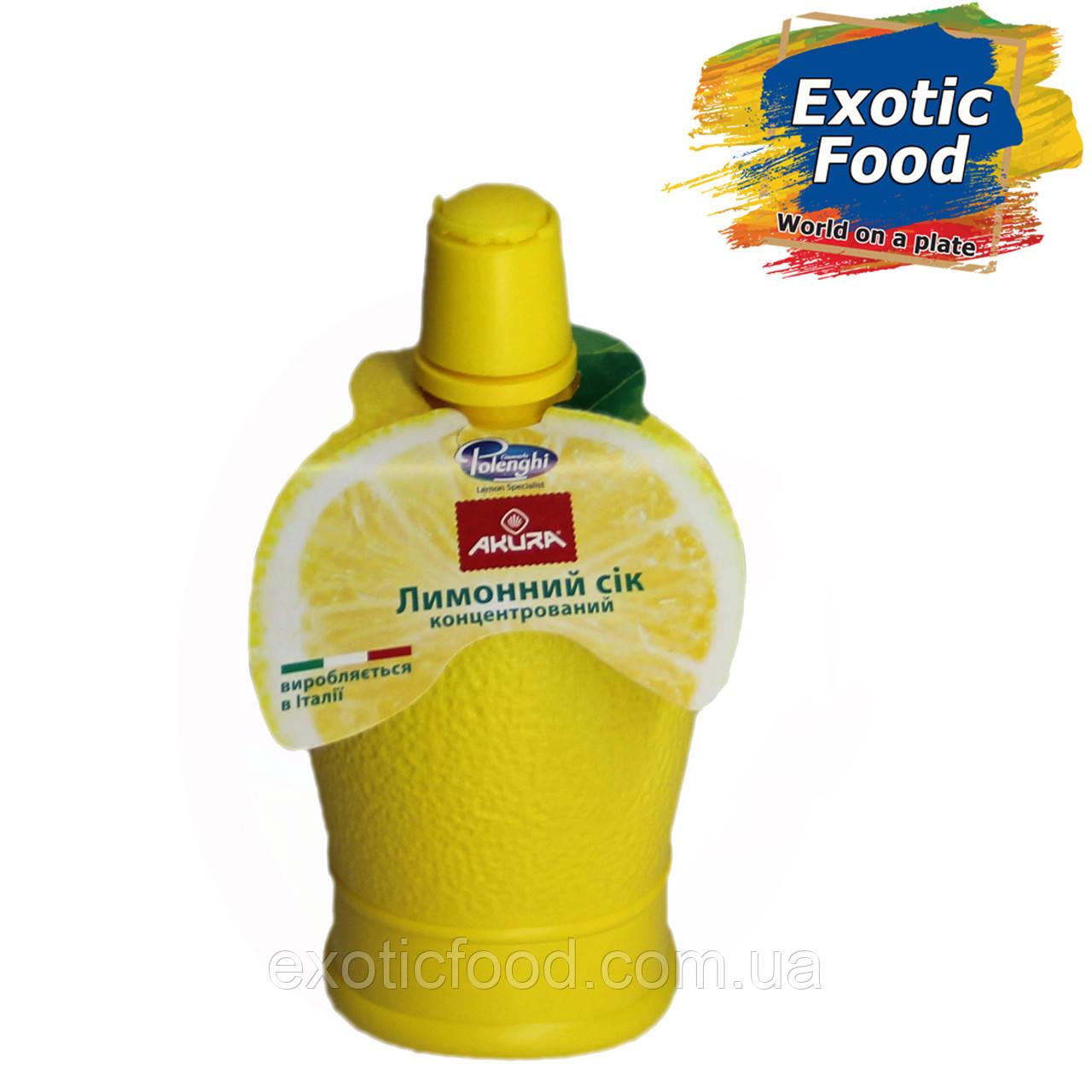 Концентрований Сік лимона AKURA 200 мл