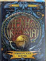 Книга Техноведьма. Имперский марш