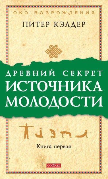 Древний секрет источника молодости Книга первая Питер Кэлдер 9785906686800