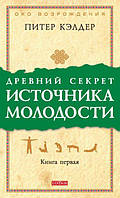 Древній секрет джерела молодості Книга перша Пітер Кэлдер 9785906686800
