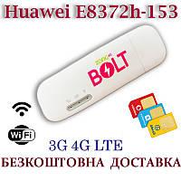 Huawei E8372h-153 3G/4G/LTE мобильный модем+WiFi Роутер USB Киевстар/Vodafone/Lifecell+2 выход. под антенну